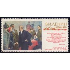 1970 Январь СССР В.И.Ленин в Произведениях Советских Художников 4 копейки