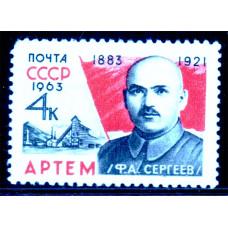 1963, 30 декабря. 80-летие со дня рождения Артёма (Ф.А.Сергеев, 1883-1921)