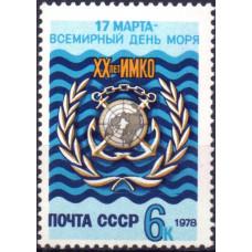 1978, 15 июня. 20-летие Интернациональной морской консультативной организации (ИМКО)