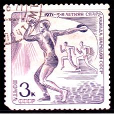 1971 Июнь СССР Метание Диска 3 копейки