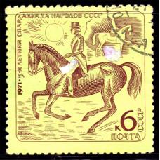 1971 Июнь СССР Конный Спорт 6 копеек
