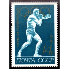 1972, июль. XX летние Олимпийские игры (Мюнхен, ФРГ), Бокс