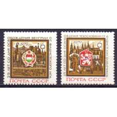 1970, апрель-май. 25-летие освобождения Венгрии и Чехословакии от фашистской оккупации