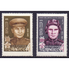 1970, февраль. Герои Великой Отечественной войны 1941-1945 гг.