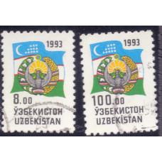 1993 Июль Набор Почтовых Марок Узбекистана (неполный) Национальные Символы Узбекистана National Symbols of Uzbekistan