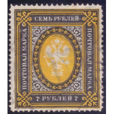 1889 Декабрь Почтовая Марка Царской России Герб 7 рублей
