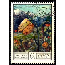 1976 Ноябрь СССР Желтый Рябчик 6 копеек