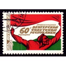 1979 Март СССР 60-летие Провозглашения Венгерской Советской Республики 4 копейки