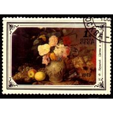 1979 Август СССР Цветы и Фрукты 1 копейка
