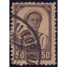 1929, август. Почтовая марка СССР. Третий стандартный выпуск. 50 коп.