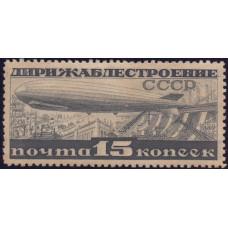 1931, май. Почтовая марка СССР. Дирижаблестроение в СССР. 15 коп.