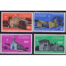 1975, ноябрь. Набор почтовых марок Сент-Винсента. Рождество
