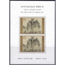 """1980, февраль. Сувенирный лист Южной Кореи. Выставка """"5000 лет корейскому искусству"""""""