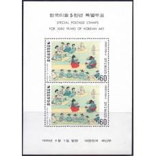 """1979, сентябрь. Сувенирный лист Южной Кореи. Выставка """"5000 лет корейскому искусству"""""""