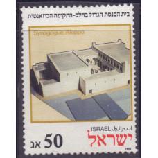 1987 Сентябрь Израиль Синагога в Алеппо 50 агорот