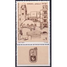1988 Апрель Израиль 40 лет Независимости Национальная Выставка Марок, Иерусалим 1 новый шекель