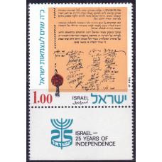 1973 Май Израиль День Независимости 1.00