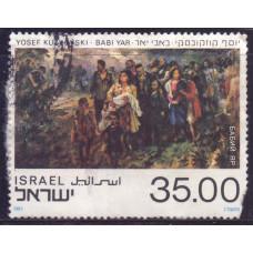 1983 Июнь Израиль Бабий Яр 35.00 шекелей