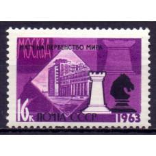1963, май. XXV первенство мира по шахматам