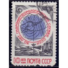 1971 Июнь СССР 50-летие Гидрометеорологической Службы СССР 10 копеек