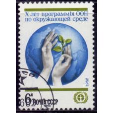 1982 Май СССР X лет Программы ООН по Окружающей Среде 6 копеек