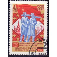 1981 Октябрь СССР 250 лет Добровольного Присоединения Казахстана к России 4 копейки