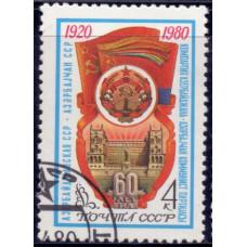 1980 Апрель СССР 60 лет Азербайджанской ССР 4 копейки