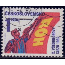 1982 Апрель Чехословакия 10-й Конгресс Профсоюзов в Праге 1 крона