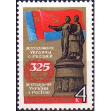 1979, январь. 325-летие воссоединения Украины с Россией