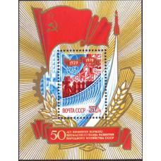 1979, июль. 50-летие первого пятилетнего плана развития СССР