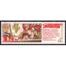 1971 Cентябрь Тяжелая Промышленность Решения XXIV съезда КПСС - в жизнь! 4 к