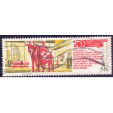 1971 Cентябрь Благосостояние Народа Решения XXIV съезда КПСС - в жизнь! 4 к