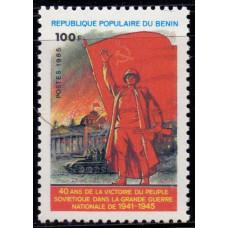 1985, май. Почтовая марка Бенина. 40 лет окончанию Второй мировой войны. 100 франк