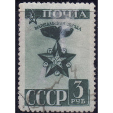 1943, сентябрь. Почтовая марка СССР. Маршальская Звезда. 3 руб.