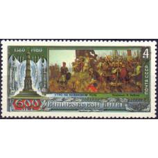 1980, сентябрь. 600-летие Куликовской битвы