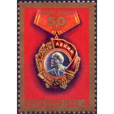 1980, апрель. 50-летие ордена Ленина