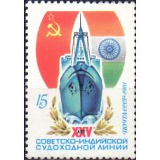 1981, февраль. 25-летие советско-индийской судоходной линии