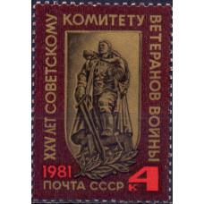1981, сентябрь. 25-летие Советскому комитету ветеранов войны