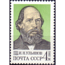 1981, июль. 150-летие со дня рождения И.Н. Ульянова