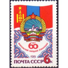 1981, июль. 60-летие Монгольской революции