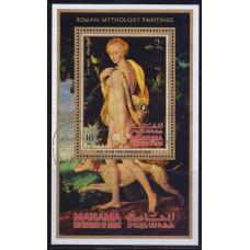 1971. Сувенирный лист Манама (ОАЭ). Картины римской мифологии
