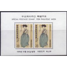 1978, октябрь. Сувенирный лист Южной Кореи. Филателистическая неделя
