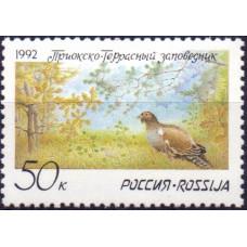 1992, 12 марта. Приокско-Террасный заповедник