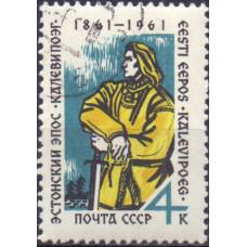 1961, июль. Эстонский народный эпос ''Калевипоэг''. К 100-летию со дня опубликования.