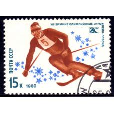 1980 Январь СССР Горнолыжный Спорт 15 копеек
