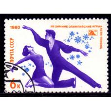1980 Январь СССР Фигурное Катание 6 копеек