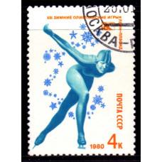 1980 Январь СССР Конькобежный Спорт 4 копейки