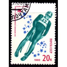 1980 Январь СССР Санный Спорт 20 копеек