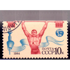1984 Август СССР Тяжелая Атлетика 10 копеек