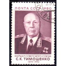 1980 Декабрь СССР 85-летие со Дня Рождения С.К.Тимошенко 4 копейки
